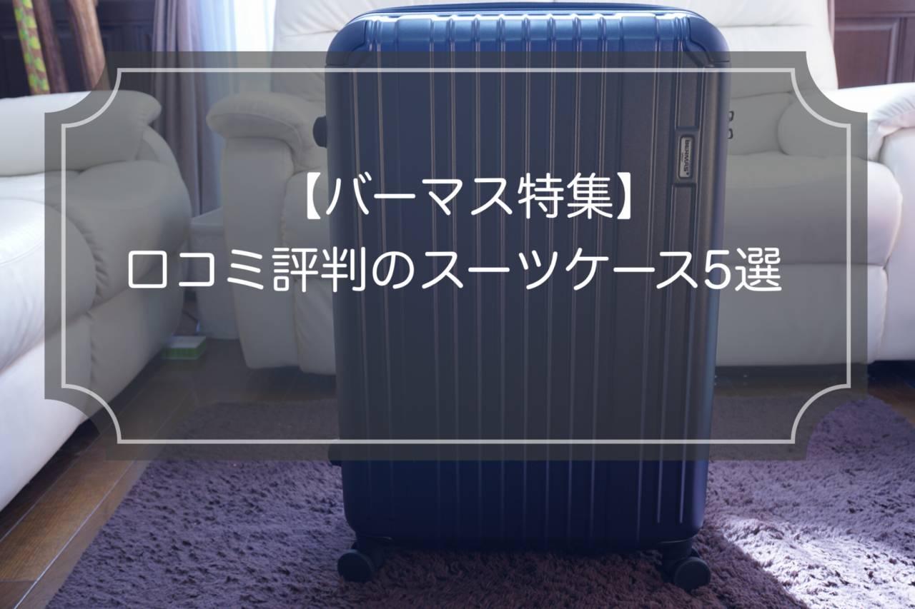バーマス特集|スーツケース5選の口コミ評判ランキング!