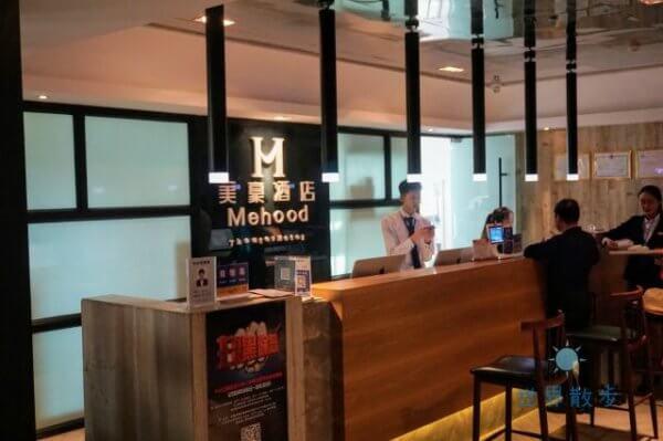 メフッドホテルのフロント