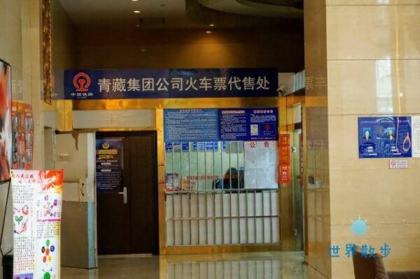 サンワントホテル内の青蔵鉄道切符売り場