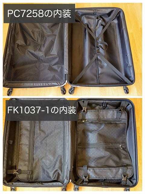 FK1037-1の内装の比較