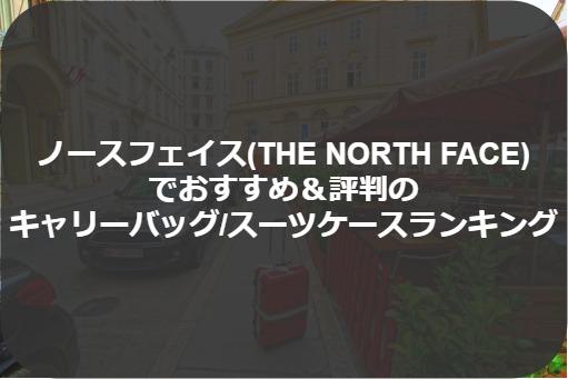 ノースフェイス(THE NORTH FACE) でおすすめ&評判の キャリーバッグ/スーツケースランキング