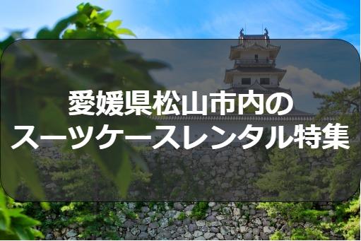 愛媛県松山市内のスーツケースレンタル特集