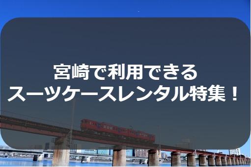 宮崎のスーツケースレンタル特集