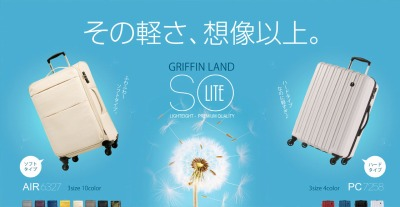 グリフィンランド・AIR6327|スーツケースの軽いは絶対!4つの魅力紹介!