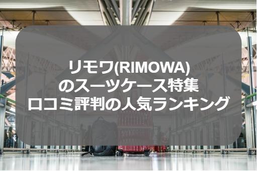 リモワのスーツケース特集