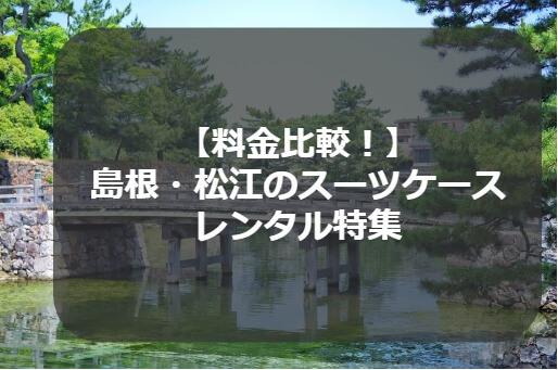 島根・松江のスーツケースレンタル特集