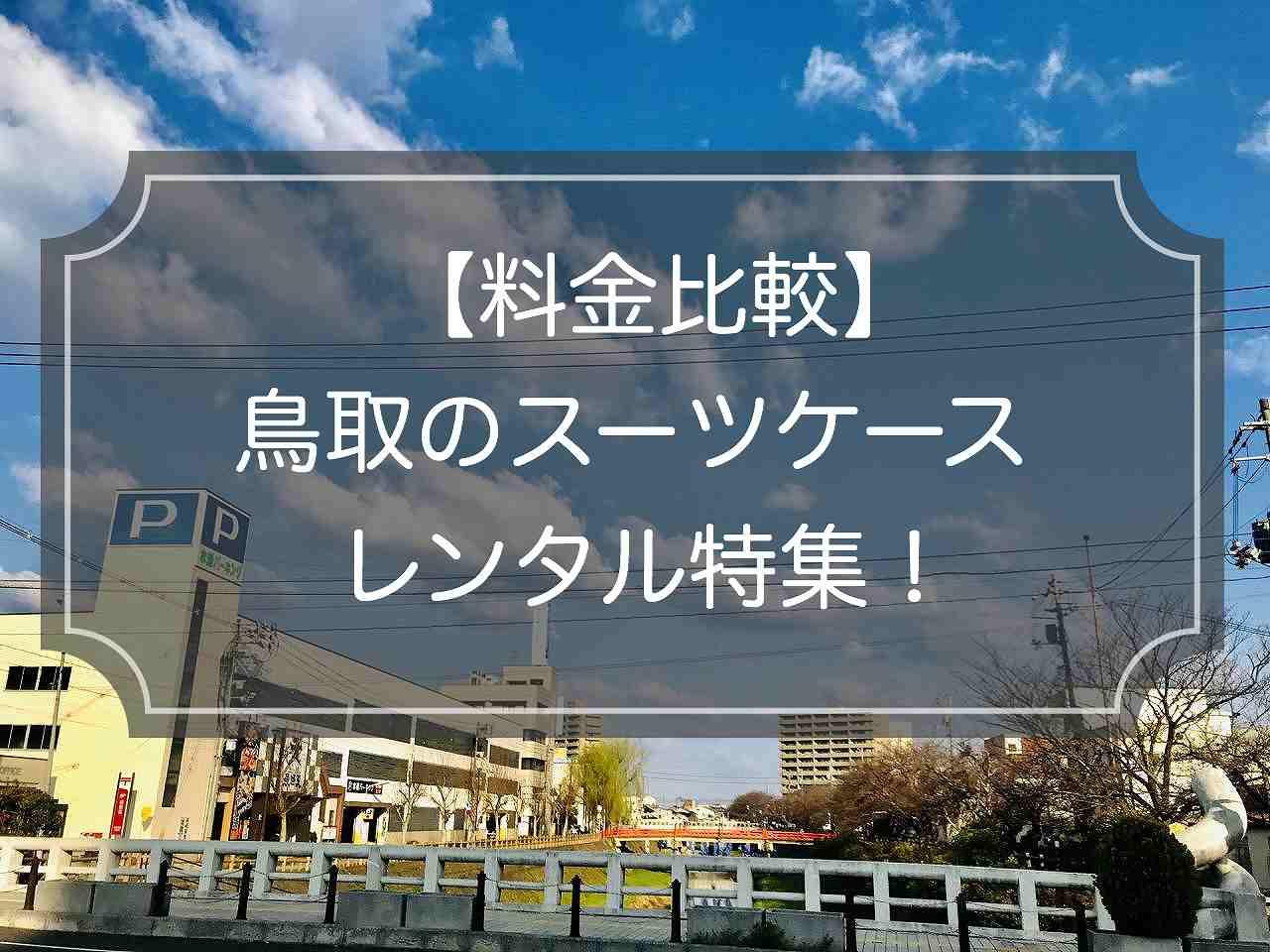 鳥取のスーツケースレンタル情報