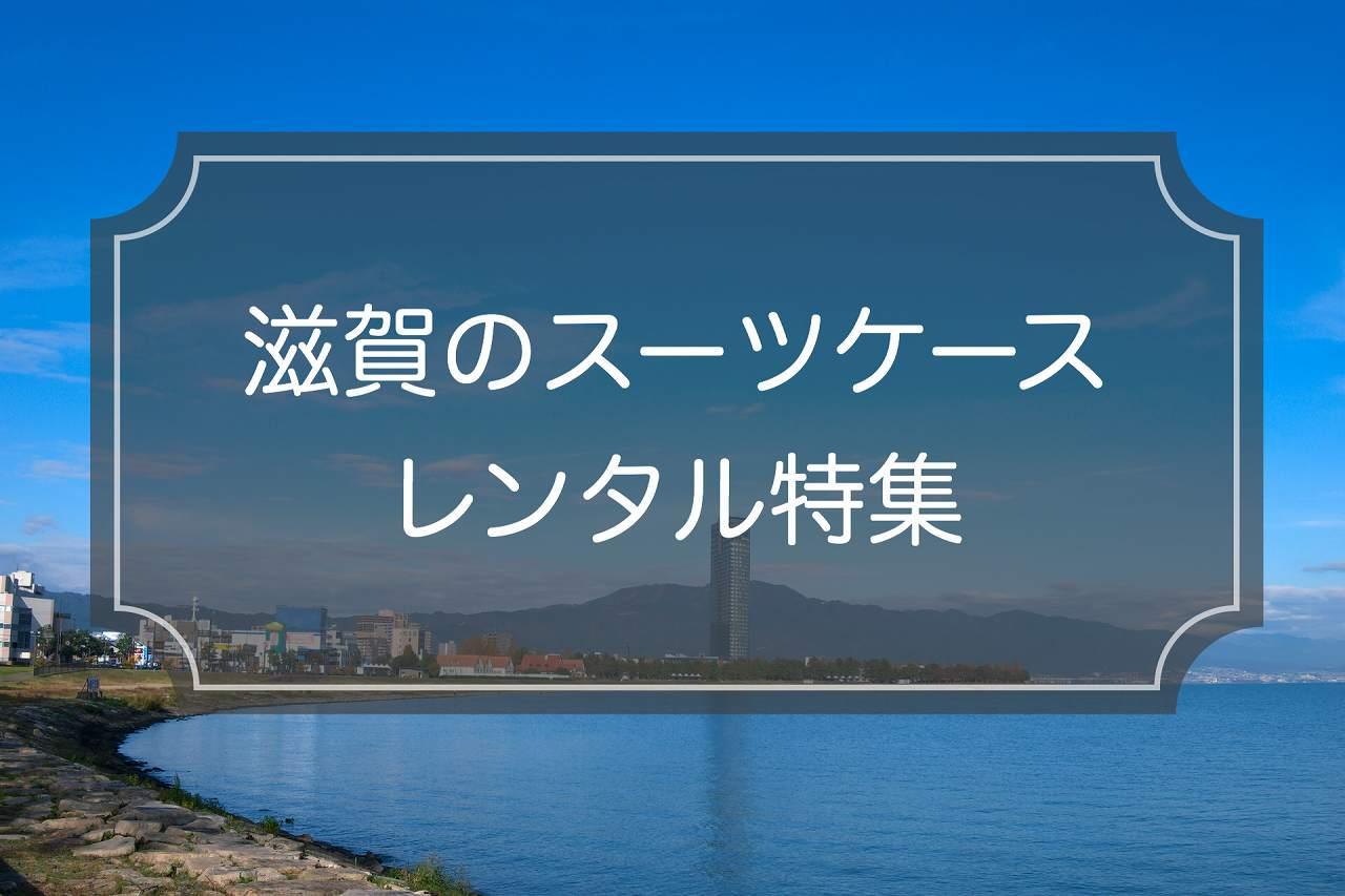 滋賀のスーツケースレンタル特集