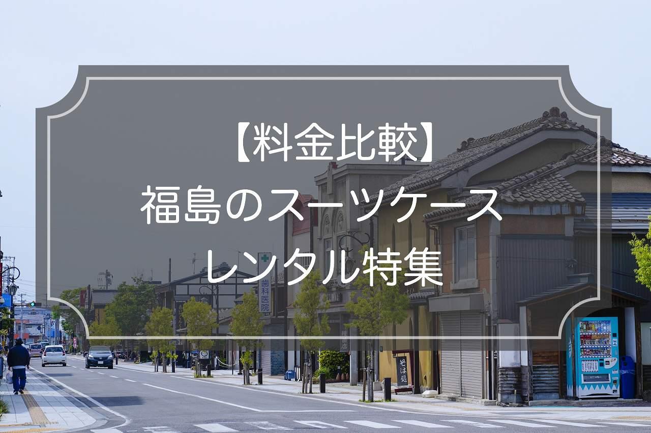 福島のスーツケースレンタル特集