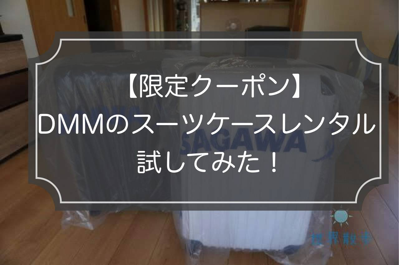 限定クーポン|DMMいろいろレンタルのスーツケースレビュー