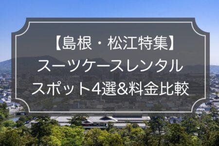 料金比較|島根・松江でスーツケースレンタル4選!お得なのは?