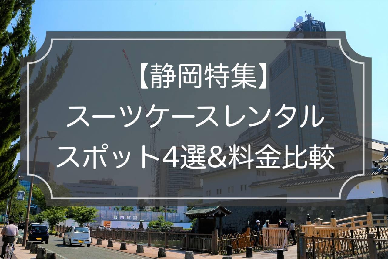 料金比較 静岡でスーツケースレンタル4選!お得なのはどこ?