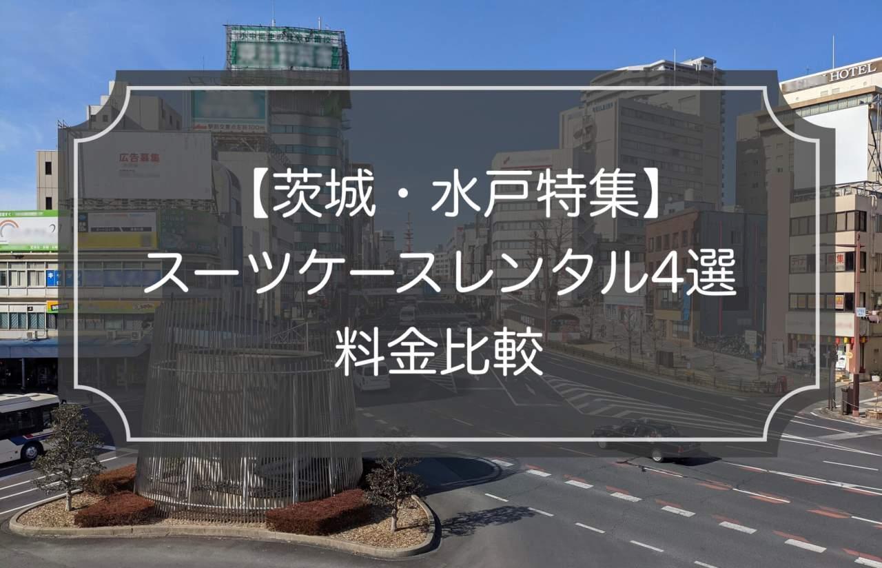 料金比較|茨城・水戸のスーツケースレンタル4選!一番オトクなのは?