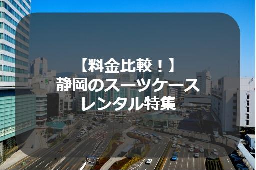 静岡のスーツケースレンタル特集