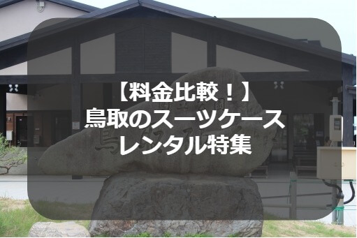 鳥取のスーツケースレンタル特集