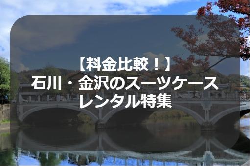 石川県金沢市内のスーツケースレンタル特集