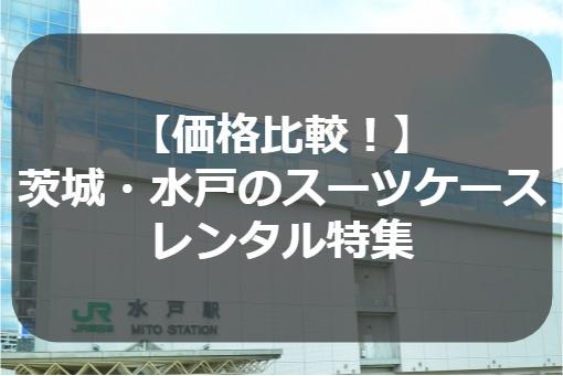 【価格比較!】 茨城・水戸のスーツケース レンタル特集
