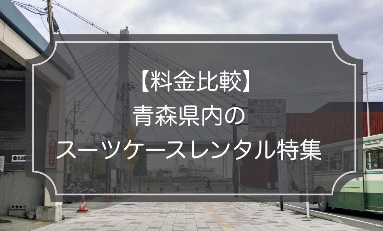 料金比較 青森のスーツケースレンタル4選!お得なのはどこ?