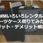 利用レビュー&限定クーポン|DMMいろいろレンタルのスーツケース!メリット・デメリット!海外ガイドが解説!