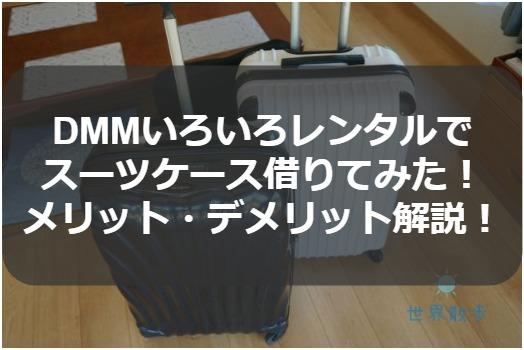 DMMいろいろレンタルでスーツケースレンタル