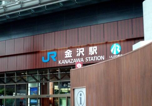 石川県の金沢駅