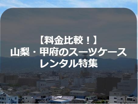 山梨・甲府のスーツケースレンタル特集