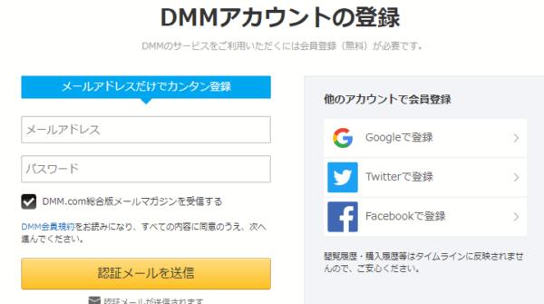 DMMいろいろレンタルの会員登録