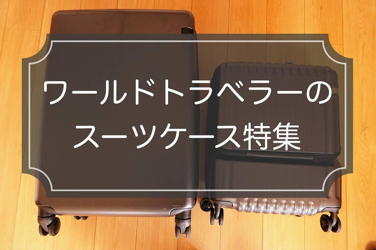 ワールドトラベラーのスーツケース特集