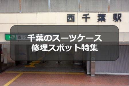 千葉のスーツケース修理特集