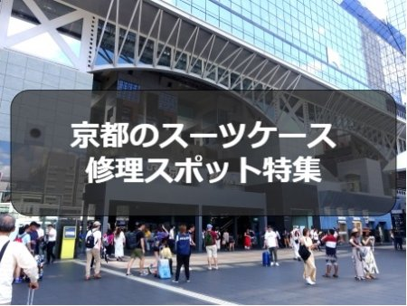 京都のスーツケース修理情報