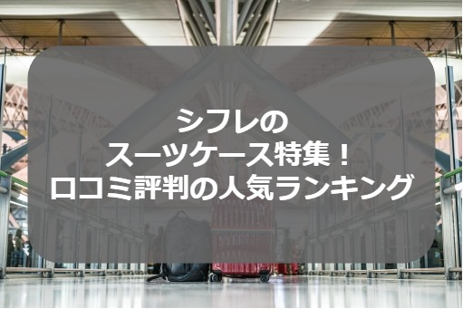 シフレのスーツケース特集