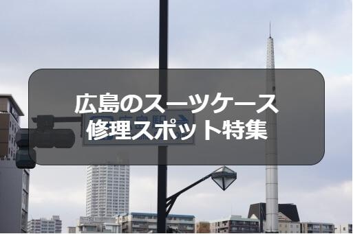 広島のスーツケース修理特集