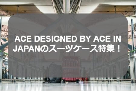 ACE DESIGNED BY ACE IN JAPANの特徴|口コミ評判の高いスーツケースランキング!