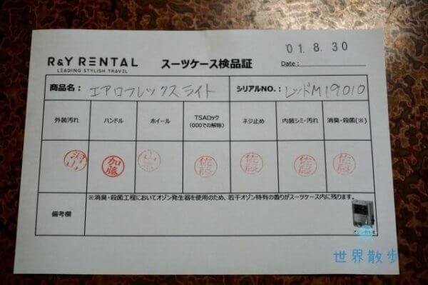 R&YRentalの品質管理