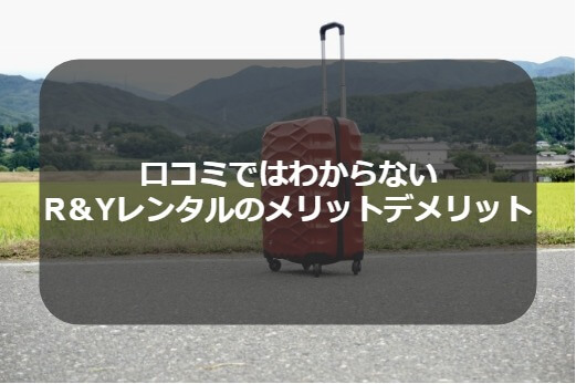 R&Yのメリットデメリット