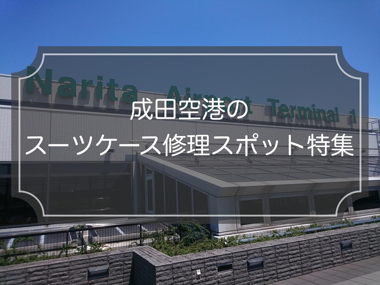 成田空港のスーツケース修理スポット