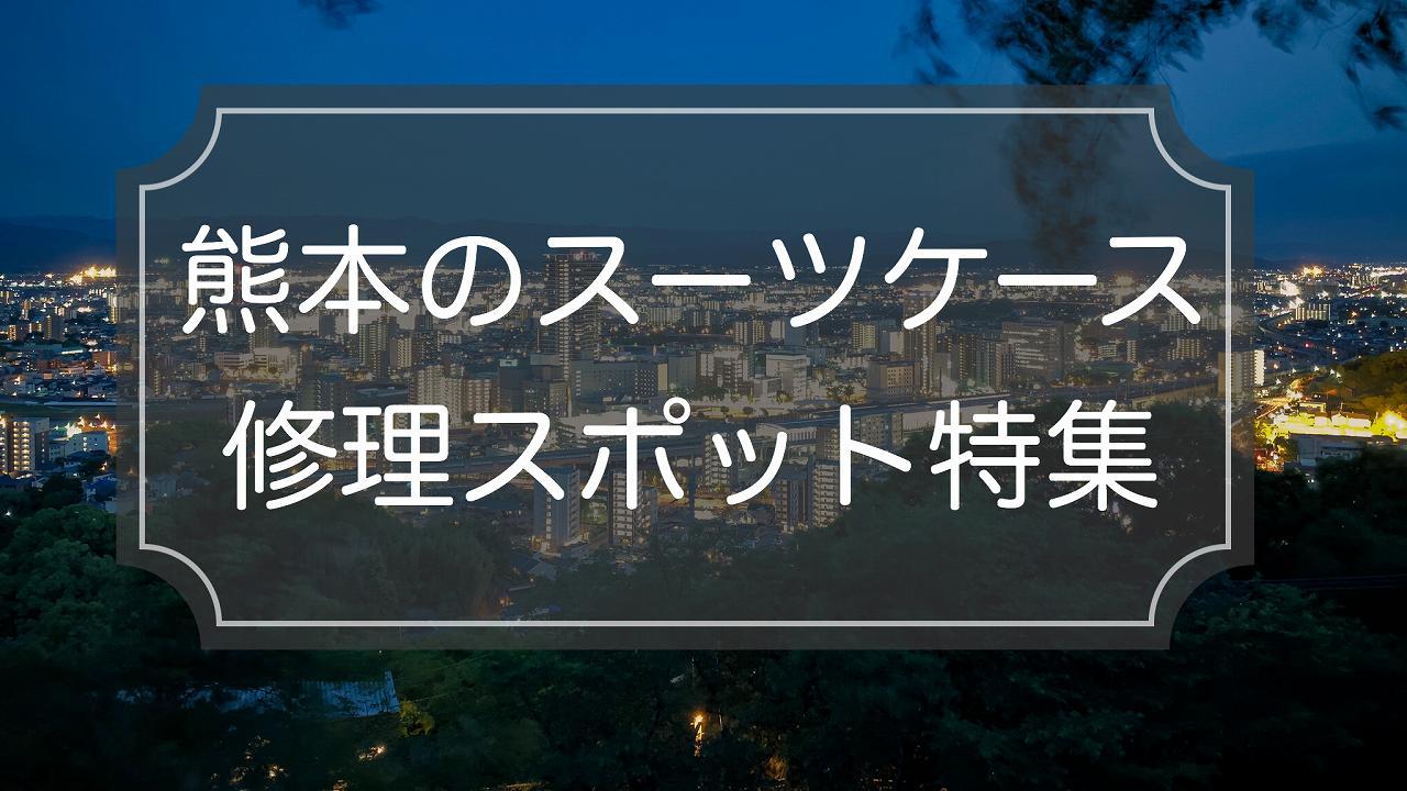 熊本のスーツケース修理スポット特集
