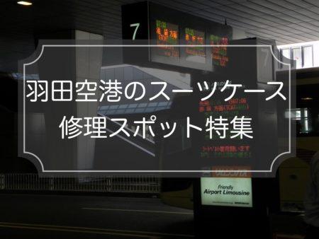 羽田空港のスーツケース修理スポット特集