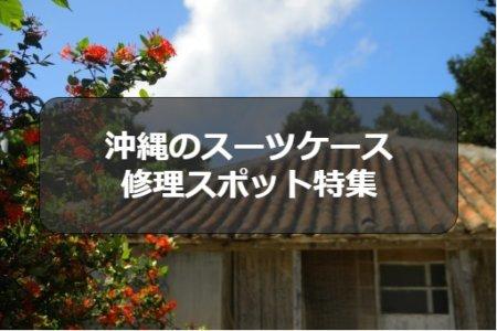 沖縄のスーツケース修理特集
