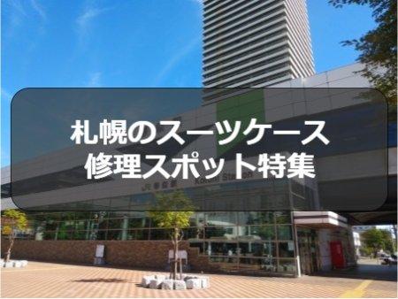 札幌のスーツケース修理特集
