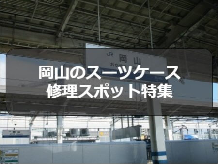 岡山のスーツケース修理特集