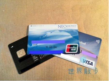 3種類の海外プリペイドカード