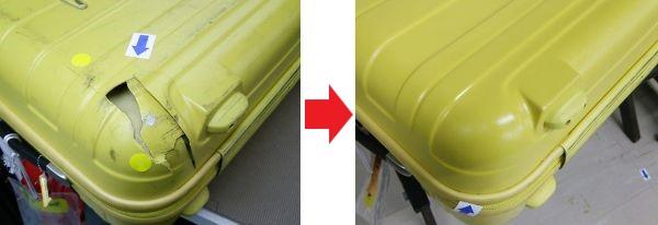 スーツケース修理例