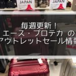 エース&プロテカの最新アウトレット・セール情報【9月21日更新】
