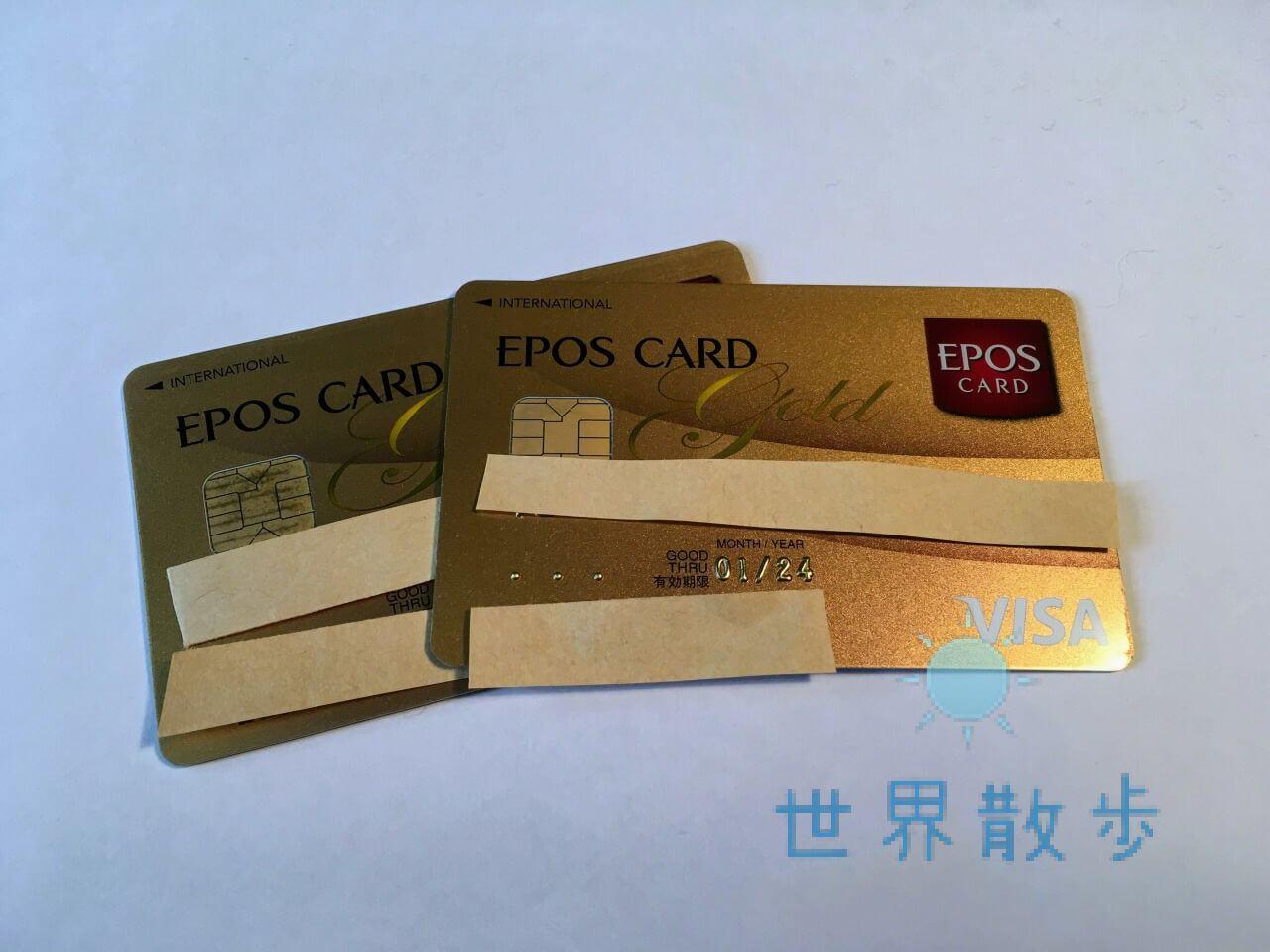 筆者のエポスゴールドカード
