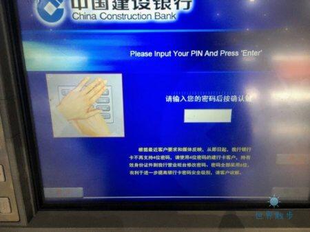 ATMにネオマネーのパスワードを入力
