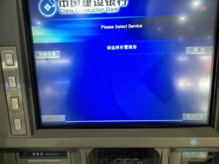 ATMの取引を選択