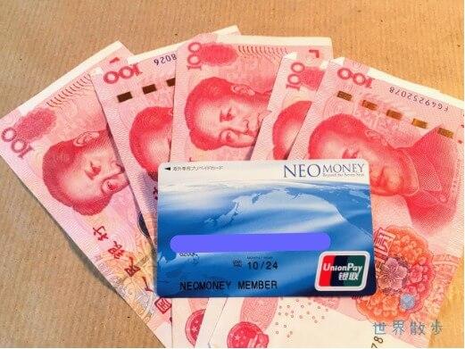 中国元とNEOMONEY銀聯カード