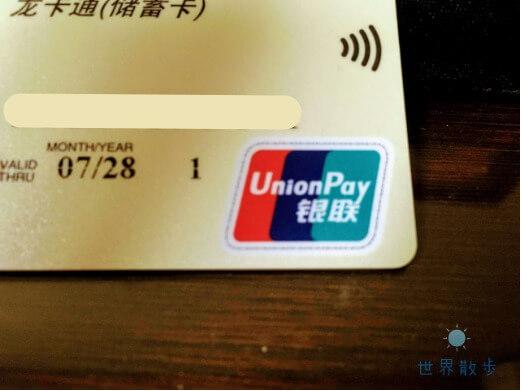 中国でシェアNO.1の銀聯