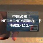 口コミレビュー|銀聯が選べる海外プリペイドカードはNEOMONEYが便利!